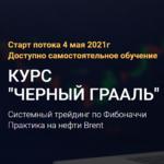 aleksandr-bilyk-chernyj-graal.-neft.-paket-samostojatelnyj-2021.png